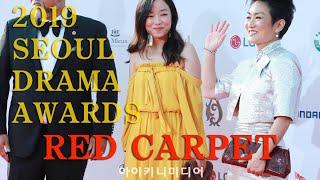 Seoul Drama Awards 2019 _ Red …
