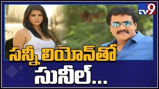 Sunil to share screen with Sunny Leone - TV9