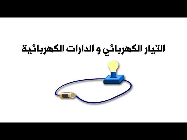 التيار الكهربائي والدارات الكهربائية - العلوم والحياة - الصف التاسع - المنهاج الفلسطيني