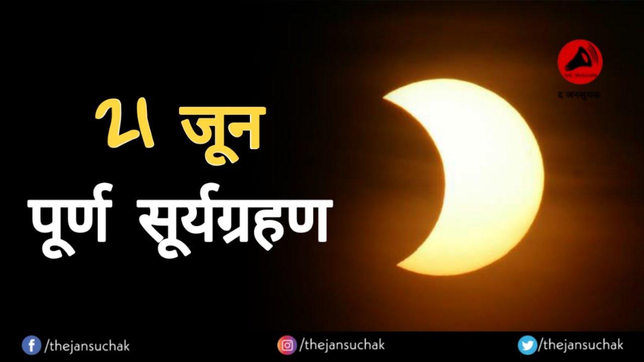 पूर्ण सूर्यग्रहण || कई जगहों पर दिखेगा फायर रिंग का नज़ारा || #solareclipse2020