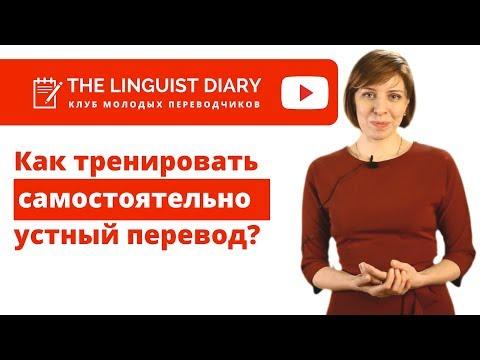 Как самостоятельно тренировать навыки устного перевода.