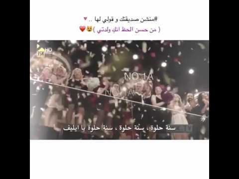 عيد ميلاد سعيد حبيبتقلبي صديقتي Youtube