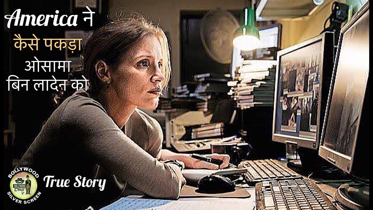Download Zero Dark Thirty Full Movie Explained In Hindi