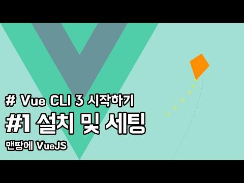 Vue CLI 3.0 시작하기 - 01. 설치 및 세팅 | VueJS Tutorial