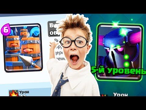 """""""МАЖОР"""" в ШОКЕ от НОВОЙ КАРТЫ !!!! + первый ЭПИК 5 уровня !!! Clash Royale"""