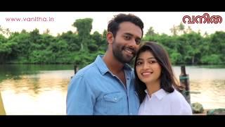 Arjun Ashokan ന്റെ ഭാര്യയെ കണ്ടിട്ടുണ്ടോ? ആദ്യമായി ഇരുവരും ഒന്നിച്ച് ക്യാമറയ്ക്കു മുന്നിൽ | Vanitha