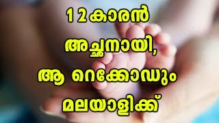 12 Year Old Kerala Boy Becomes Youngest Indian Father| Oneindia Malayalam