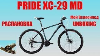 Unboxing PRIDE XC-29 MD(найнер). Розпакування велосипеда і складання.Unboxing bicycles