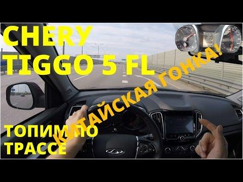 Chery tiggo 5 FL Трасса