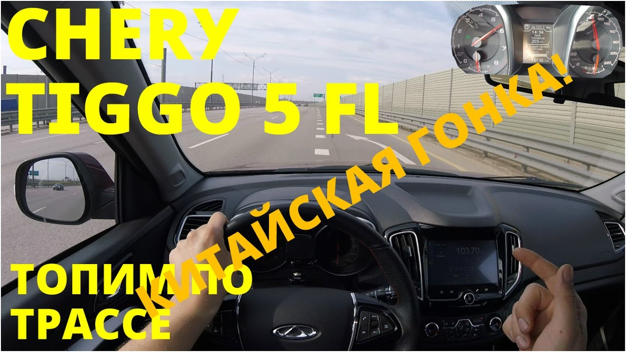 Chery tiggo 5 FL - Трасса