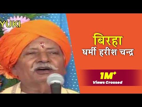 बिरहा- धर्मी हरीश चन्द्र | स्वर - राम कैलाश यादव। Bhojpuri Birha।Dharmi Harishchandra