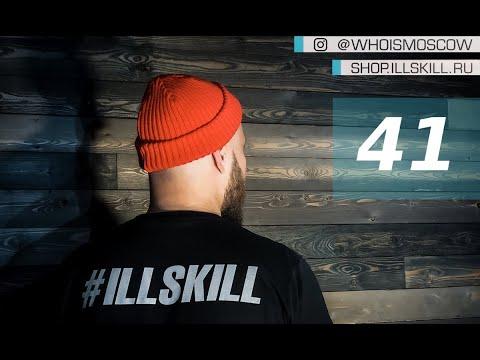 ILLSKILL – Наладили производство одежды, Блогеры, Автофишки и Лайфхаки Телеканала Пятницы #41
