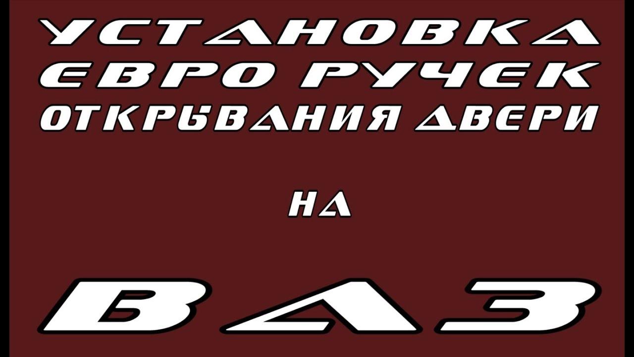 Евроручки Тюн Авто для ВАЗ 2109, 21099, 2114, 2115
