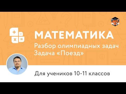 Математика | Подготовка к олимпиаде 2017 | Задача «Поезд»