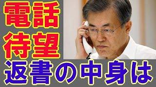 【海外の反応】 菅首相、トランプ米大統領、モリソン豪首相と電話会談。韓国はなぜ外されたのか 2020年9月22日