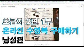 [초급자 2편 1부]스윔 드릴 마스터 수영 - 온라인 …