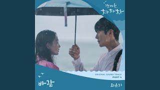 최유리(Choi Yu Ree) - 바람 (Wish) (갯마을 차차차 OST) Hometown Cha-Cha-Cha OST Part 4