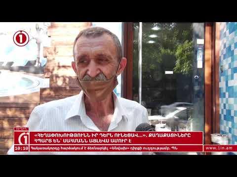 1inTV I ՈՒՂԻՂ I ПРЯМАЯ ТРАНСЛЯЦИЯ I LIVE FROM ARMENIA I 22 ՀՈՒԼԻՍԻ, 2020