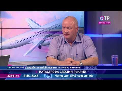 Лётчик-инструктор первого класса Андрей Краснопёров: какие ошибки совершили пилоты Суперджета?
