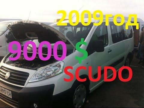 Авторынок. Обзор неплохого Фиата scudo 2009 года. Пассажир.