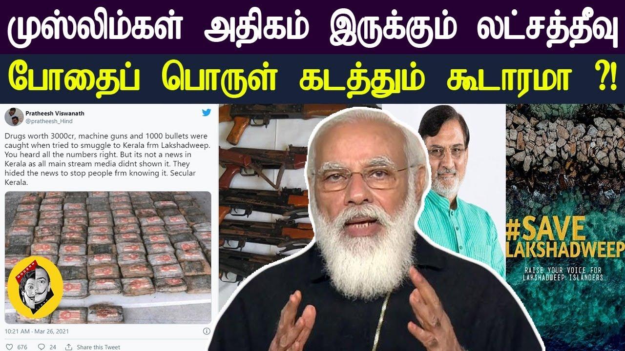 முஸ்லிம்கள் அதிகம் இருக்கும் லட்சத்தீவு போதைப் பொருள் கடத்தும் கூடாரமா ?! | NIZHAL NIJAM | MT