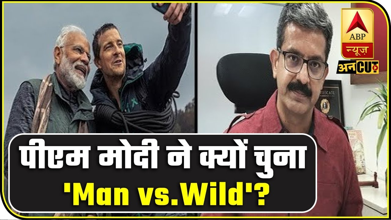 Why Did PM Modi Choose To Appear In Bear Grylls' 'Man vs. Wild'? | ABP Uncut Explaine