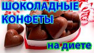 ШОК! Шоколадные конфеты на диете!  Делаем сами конфеты. Сладости на диете Дюкана. (Часть 1)