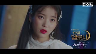 [MV] 먼데이 키즈(Monday Kiz), 펀치(Punch) - Another Day (tvN 호텔 델루나 OST Part.1 Hotel Del Luna)