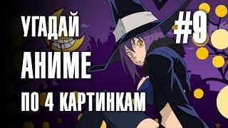 УГАДАЙ АНИМЕ ПО 4 КАРТИНКАМ #9 / 4 Pics 1 Anime #9