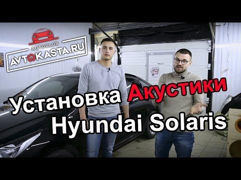 АВТОЗВУК Hyundai Solaris Установка акустики - Автокаста Челябинск!