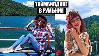 ЕЛАТЕ С МЕН НА ТИЙМБИЛДИНГ В РУМЪНИЯ 2018