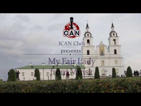 My Fair Lady from Minsk | ICAN Club 10th Anniversary | 20170829
