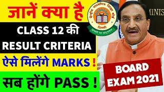 Marking Scheme/Result Criteria for cbse Class 12,CBSE Board Exam 2021,CBSE Latest News,Cbse Big News