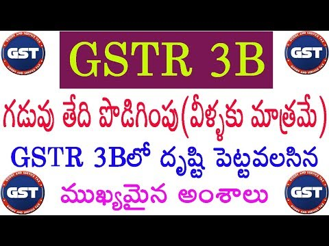 Gstr 3b return date extended and important points to be for Table 6 of gstr 3b
