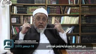 مصر العربية | يحيي إسماعيل: خالد وعمرو وأبو أربعة وأربعين شوية فقاقيع