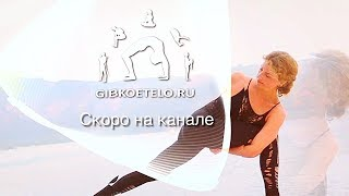 "НОВЫЕ УРОКИ ""ГИБКОЕ ТЕЛО"" скоро на канале"