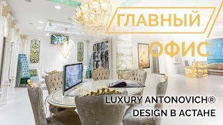 Luxury  Antonovich Design Astana Header office<