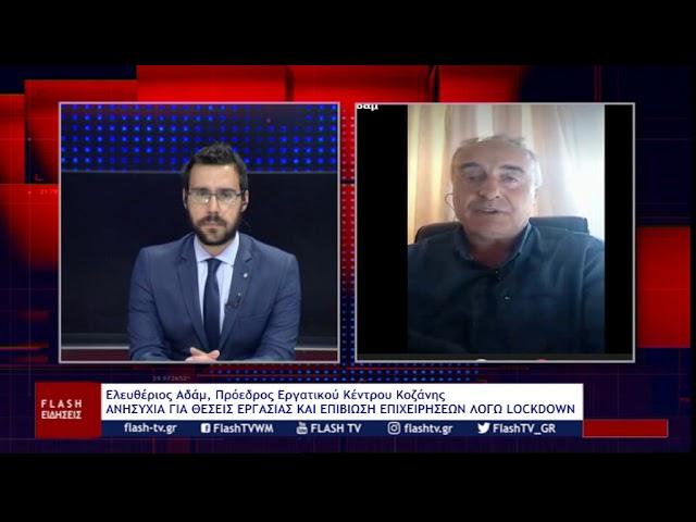 Λ.Αδάμ(πρόεδρος εργατικού κέντρου Κοζάνης) - κίνδυνος για πολλές θέσεις εργασίας λόγω lockdown
