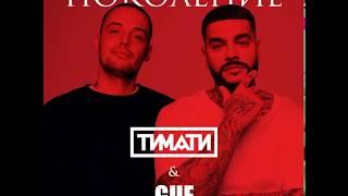 Гуф feat. Тимати – Поколение.Новый трек.2017  Премьера Клипа