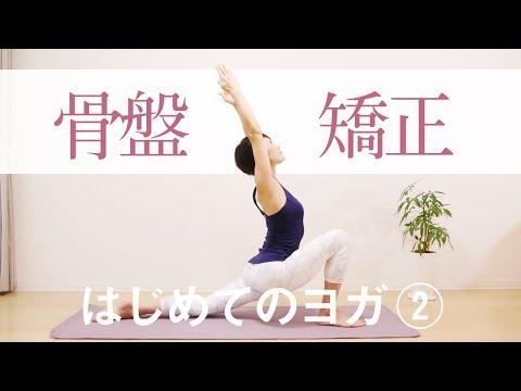 骨盤矯正ヨガ☆ 姿勢を正し、血流を改善する