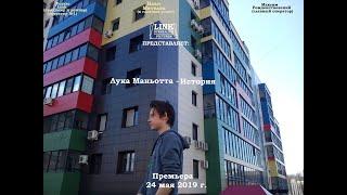 Лука Маньотта .История (Фильм 2019)