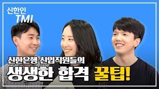 [신한인TMI] 신한은행 신입직원들의 생생한 합격 꿀팁!