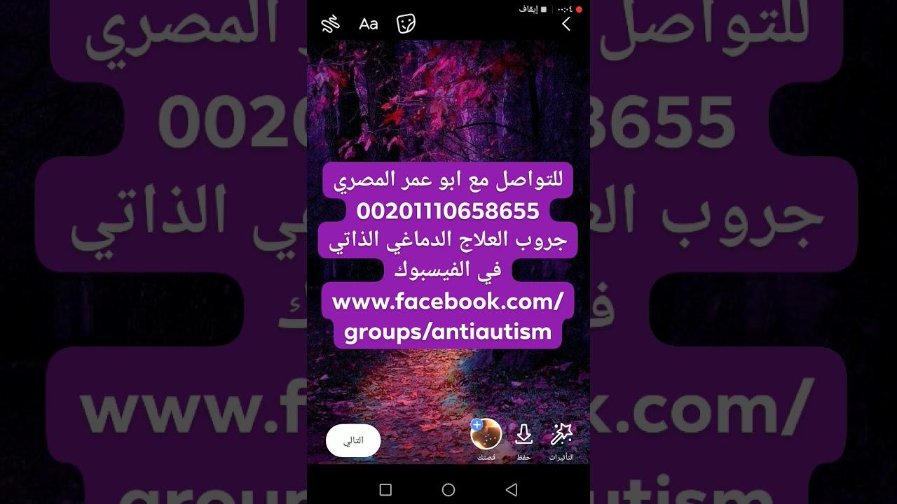 كيفية التواصل مع ابو عمر المصري - احدث علاج للتوحد