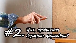 Урок рисования. Павел Бондар - ВЫПУСК 2: Как правильно держать карандаш?