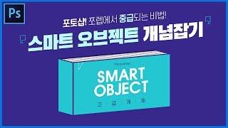 [포토샵 강좌 중급] 알고나면 신세계! 스마트오브젝트 기본 개념잡기! // 포토샵 기초 // 존코바