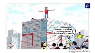 """كاريكاتير.. """"انتحار بالكهرباء"""" (29/7/2019)"""