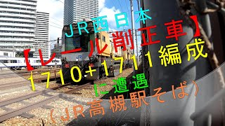 JR西日本【レール削正車(1710+1711編成)】に遭遇(JR高槻駅そば)