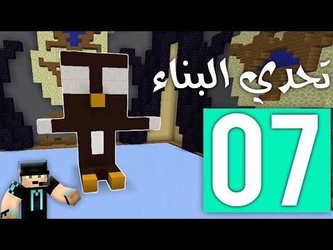 تحدي البناء: البطريق الكيوت !! | Build Battle #7