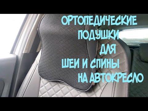Автомобильные ортопедические подушки для шеи на подголовник и под спину с aliexpress.