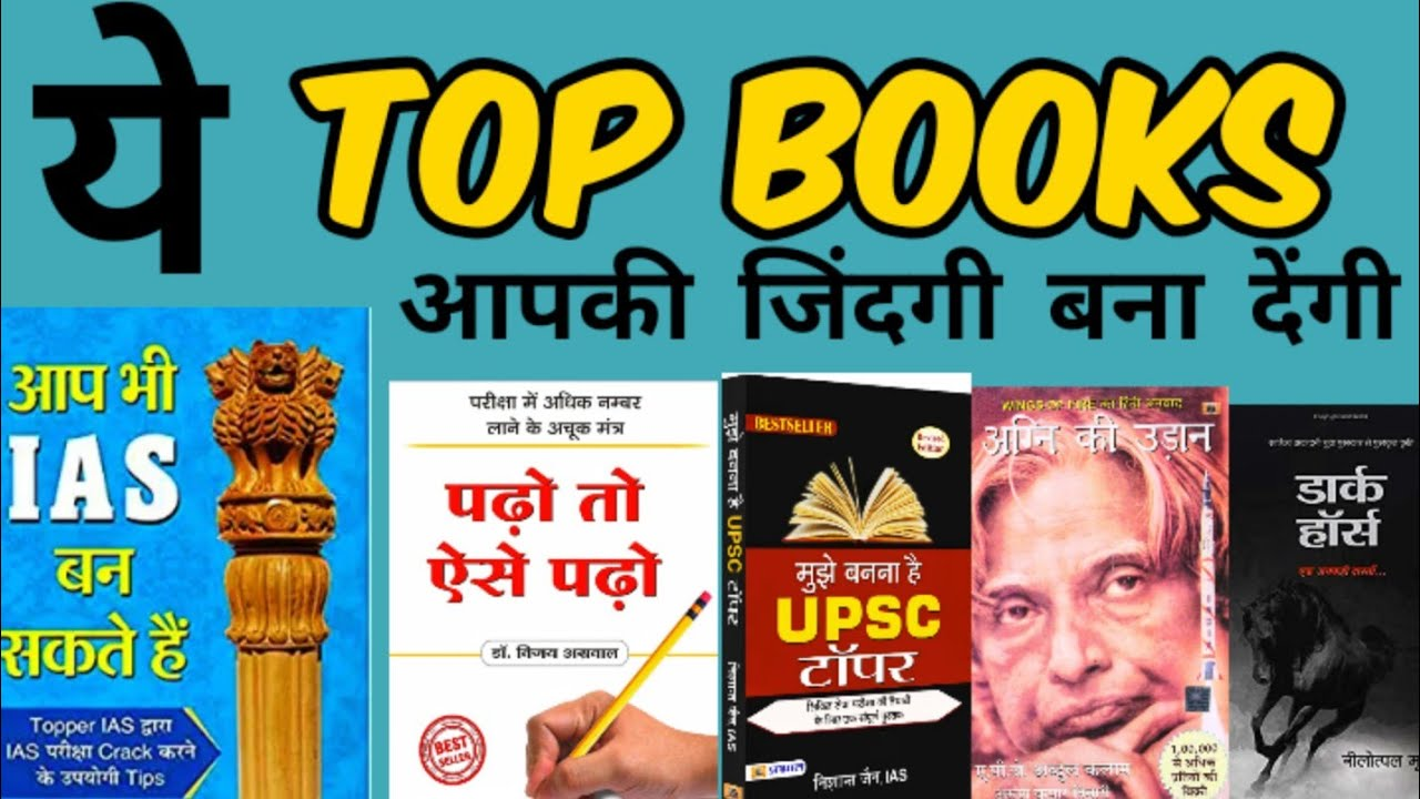 Top five motivational Books in hindi | upsc motivational books  | best motivational books for upsc